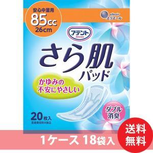 水分を中にしっかり取り込む、大王製紙 T ナチュラ さら肌パッド 安心中量用 1箱(18袋入)です。...