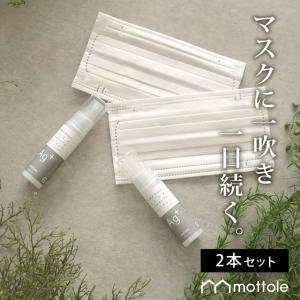 マスク用 除菌 消臭 スプレー ミストキレイ 30ml 2本セット MTL-A006 送料無料 mottole 100%ナチュラル素材 除菌  効果 携帯 持ち運び ウイルス対策 日本製|mottole