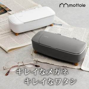 超音波洗浄機 MTL-E009 送料無料 メガネ洗浄器 超音波洗浄器 超音波クリーナー 卓上型 洗浄ホルダー付き 腕時計 アクセサリー 眼鏡 めがね印鑑 入れ歯クリーナー|mottole