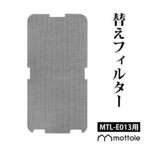 MTL-E013P1 エアーフィルター mottole スペア|mottole