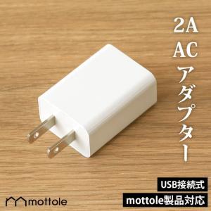 2A ACアダプター USB接続式 MTL-E028 送料無料 mottole USB アダプター MTL-E029 MTL-E030 推奨|mottole