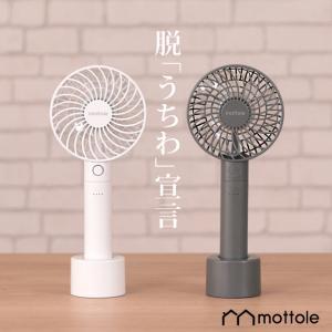 ハンディファン 扇風機 ハンディ 卓上扇風機 ポータブル USB ミニ扇風機 充電 手持ち 卓上 mottole MTL-001|mottole