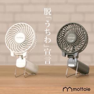 ハンディファン MTL-003 mottole 父の日 ポータブル扇風機 ハンディ扇風機 卓上扇風機 ミニ扇風機 扇風機 usb クリップ