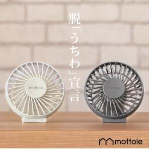 ハンディファン 扇風機 ハンディ 卓上扇風機 ポータブル USB ミニ扇風機 充電 手持ち 卓上 mottole MTL-004|mottole