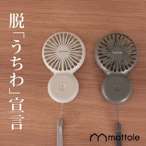 ハンディファン MTL-F005 mottole 扇風機 ハンディ扇風機 ポータブル扇風機 ネックストラップ付 ミニ扇風機 充電 ミニファン 携帯 コンパクト 持ち運び