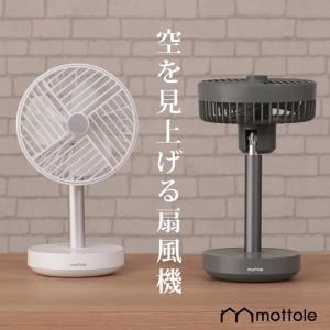 コードレスミニリビングファン MTL-F010 送料無料 mottole 扇風機 リビング リビング...