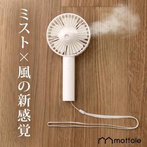 充電式ハンディミストファン MTL-F012 mottole ハンディファン ミスト 冷感 USB扇風機 強力 USB 卓上 扇風機 手持ち かわいい 静音 ミニ扇風機 手持ち型|mottole