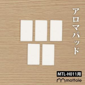 MTL-H011用アロマパッド 5枚セット MTL-H011P1 送料無料 mottole 替えパーツ アロマパッド|mottole