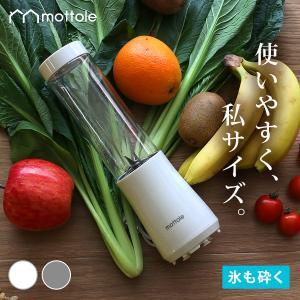 ミニボトルブレンダー MTL-K004 送料無料 mottole ソロブレンダー グリーンスムージー...