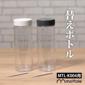 MTL-K004用替えボトル MTL-K004P1 送料無料 mottole MTL-K004 替えボトル スペア パーツ|mottole