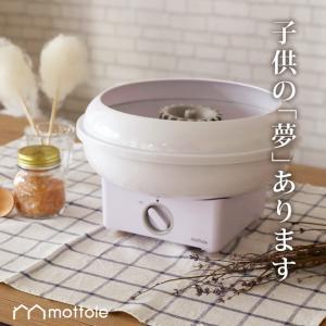 MTL-K007 綿あめメーカー わたあめメーカー 綿菓子 わたがし わたがし器 わたあめ製造器 わ...