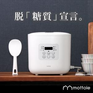 糖質カット 炊飯 器 MTL-K017 送料無料 mottole 一人 ひとり 暮らし ジャー 1合...