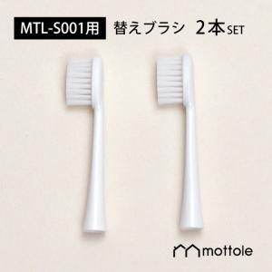 MTL-S001用替えブラシ 2 本セット MTL-S001P1 送料無料 スペア|mottole