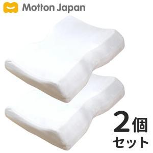 送料無料 モットン 枕 (2個セット) 肩こり 首痛 ストレートネック 高反発 快眠 (旧: めりー...