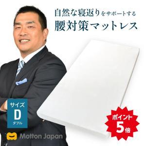 【腰対策】 モットン マットレス ダブル 腰痛 高反発 体圧分散 国産 日本製