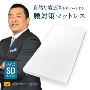【腰対策】 モットン マットレス セミダブル 腰痛 高反発 体圧分散 国産 日本製