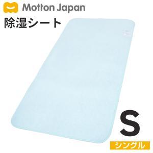 送料無料 モットン 除湿シート シングル(90cm×180cm)