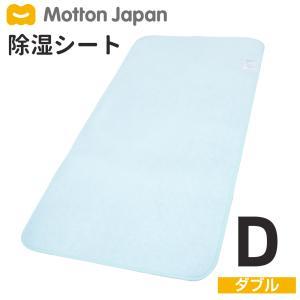 送料無料 モットン 除湿シート ダブル(130cm×180cm)