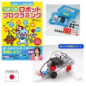 アーテックブロック スタディーノではじめる うきうきロボットプログラミング キット+書籍|mottozutto