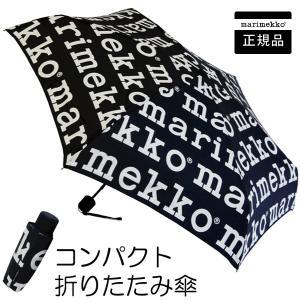 マリメッコ marimekko 折りたたみ傘 MARILOGO|mottozutto