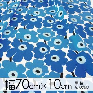 マリメッコ 生地 幅約70cm×10cm単位  MINI UNIKKO(ミニ ウニッコ)/BLUE【店頭受取も可 吹田】|mottozutto