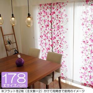 マリメッコ marimekko カーテン【幅100cm×丈178cm】 LUMIMARJA(ルミマルヤ)/PINK|mottozutto