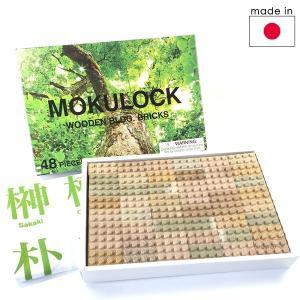もくロック MOKULOCK 48ピースセット(天然木のブロック/3歳から)|mottozutto