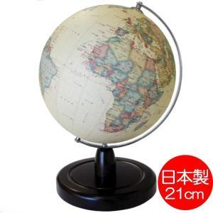 地球儀 アンティーク調 行政図タイプ 21cm球 mottozutto