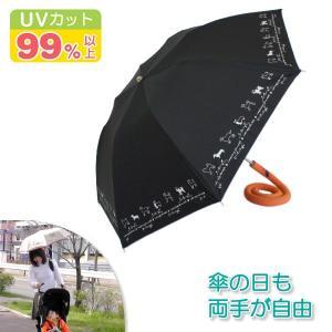 晴雨兼用折りたたみ傘UVカット99%以上 手ぶらんブレラ Dogs(ドッグス)/手に持たずにさせる折り畳み傘【店頭受取も可 吹田】|mottozutto