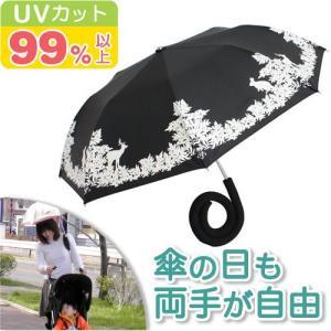 晴雨兼用折りたたみ傘UVカット99%以上 手ぶらんブレラ Forest/手に持たずにさせる折り畳み傘【店頭受取も可 吹田】|mottozutto