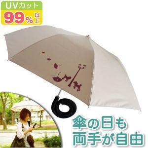 晴雨兼用折りたたみ傘UVカット99%以上 手ぶらんブレラ Poodle(プードル)/手に持たずにさせる折り畳み傘【店頭受取も可 吹田】|mottozutto