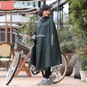 サニーフィールズ サイクルポンチョ(レインコート 自転車) ストライプ|mottozutto|02