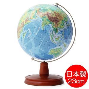 地球儀 WB木台 地勢図タイプ 23cm球 mottozutto