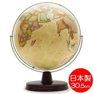 地球儀 アンティーク調 リブラアンティーク(行政図タイプ/30.5cm球) mottozutto