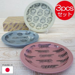 リサラーソン 陶器の食器セット 21cmトリオプレートセット 北欧|mottozutto