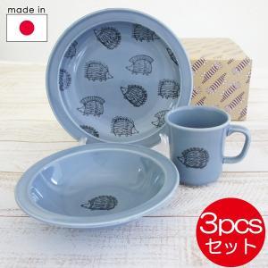 リサラーソン 陶器の食器セット デイリー3ピースセット/ハリネズミ(マグカップ、プレート、ボウル) 北欧|mottozutto