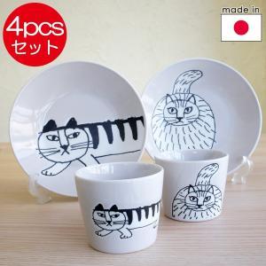 リサラーソン 陶器の食器セット スケッチ/ペアランチセット(プレート/中皿、フリーカップ) 北欧|mottozutto
