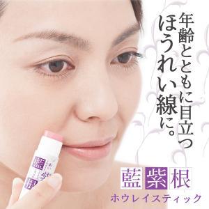 藍と紫根のホウレイスティック  スティック 美容液 スキンケア ケア シコン 化粧品 シェモア|motu-play