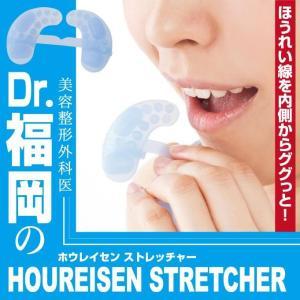 Dr.福岡のホウレイセンストレッチャー  マウスピース 美顔器 グッズ フェイス ほうれい線 ストレッチ シェモア|motu-play