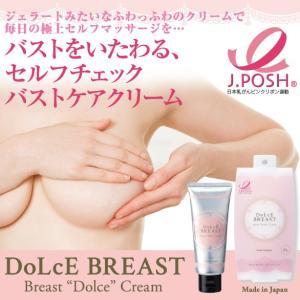 ドルチェバスト  マッサージクリーム バスト 胸 バストケア 乳房 乳がん 化粧品 シェモア|motu-play