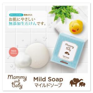 Mammy & Baby マイルドソープ  石鹸 スキンケア ボディケア 赤ちゃん 乾燥 保湿 化粧品 シェモア|motu-play