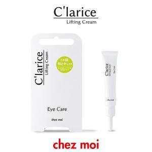 C'larice Eye Care(クラリス 目元ケア) Lifting Cream リフティングクリーム  目元 目もと ハリ クリーム スキンケア 化粧品 シェモア|motu-play