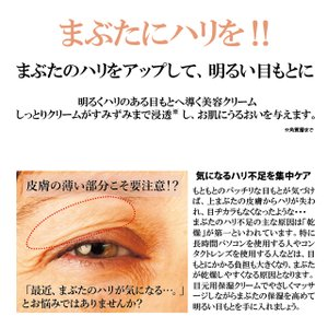 C'larice Eye Care(クラリス 目元ケア) Lifting Cream リフティングクリーム  目元 目もと ハリ クリーム スキンケア 化粧品 シェモア motu-play 02