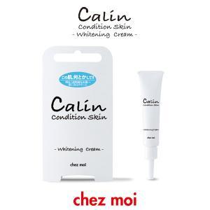 Calin(カリン) Whitening Cream ホワイトニングクリーム  クリーム ゲル スキンケア 美白 美肌 医薬部外品 シェモア|motu-play
