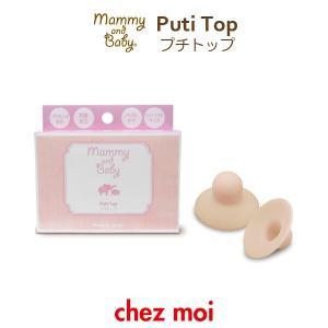 Mammy & Baby プチトップ  バスト バストトップ 乳首 吸引器 陥没 扁平 乳頭 吸引 ケア プラセンタ シェモア|motu-play