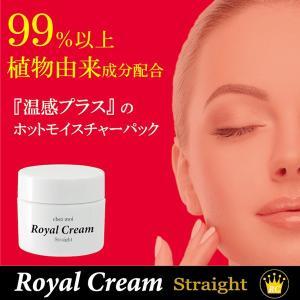 Royal Cream Straight (ロイヤル クリーム ストレート) クリーム マッサージ ジェル ゲル スキンケア 化粧品 シェモア|motu-play