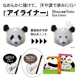 Blanc et Noire(ブラン エ ノアール) アイライナー ブラウン  Eye Liner 化粧品 シェモア|motu-play
