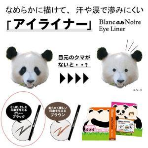 Blanc et Noire(ブラン エ ノアール) アイライナー グレーブラック  Eye Liner 化粧品 シェモア|motu-play