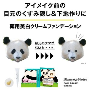 Blanc et Noire(ブラン エ ノアール) Base Cream  化粧下地 目元用 クリーム 美白  スキンケア 医薬部外品 シェモア|motu-play