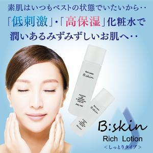 化粧水 ローション スキンケア B:skin (ビースキン) RICH LOTION しっとりタイプ 50mL シェモア|motu-play